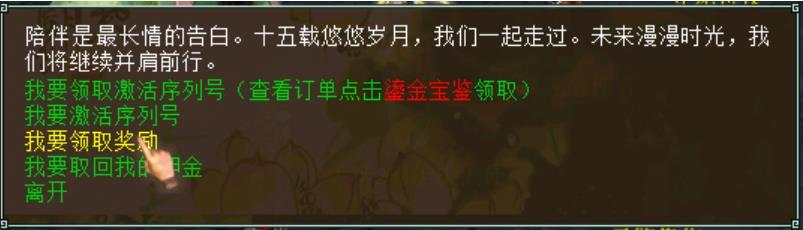 《大话西游2》免费版